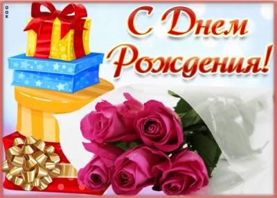 Картинка картинка с днем рождения женщине с розами