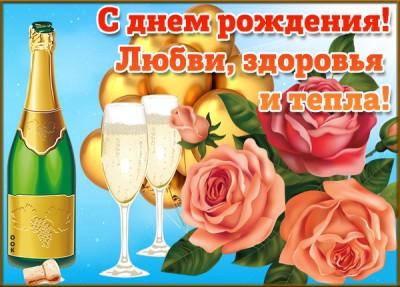 Открытка картинка с днем рождения женщине с шампанским