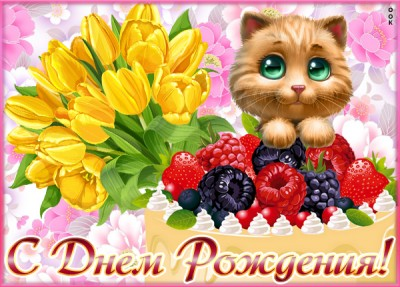 Картинка картинка с днем рождения женщине с тюльпанами