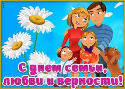 Картинка картинка с днём семьи любви и верности поздравление