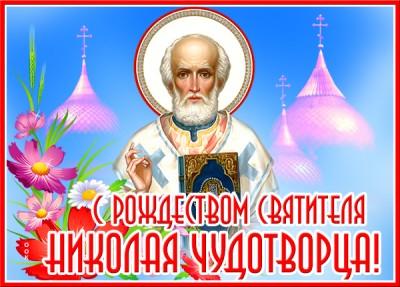 Картинка картинка с днём святителя николая чудотворца желаю счастья