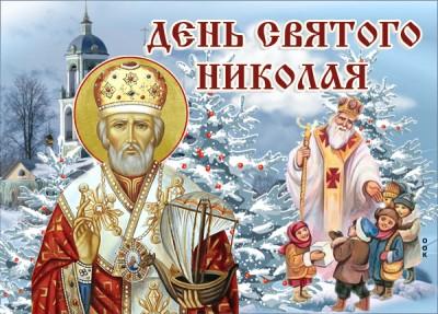 Картинка картинка с днём святого николая 19 декабря