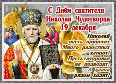 Картинка картинка с днем святого николая непременно поздравляю