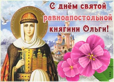 Открытка картинка с днем святой княгини ольги