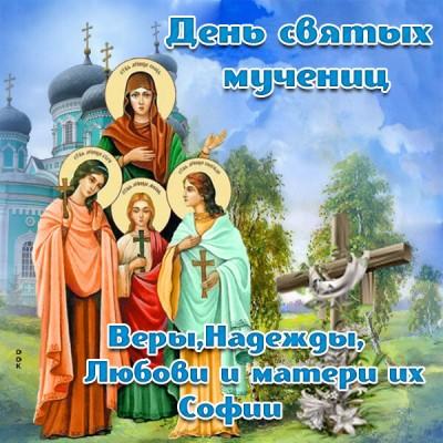 Открытка картинка с днем  святых мучениц веры, надежды, любви и матери их софии