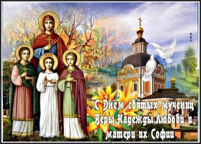 Картинка картинка с днём веры надежды любови и матери их софии