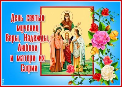 Картинка картинка с днём веры, надежды, любови и матери их софии