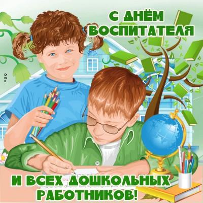 Картинка картинка с днём воспитателя
