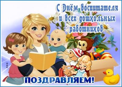 Открытка картинка с днём воспитателя и всех дошкольных работников