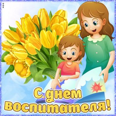 Открытка картинка с днём воспитателя с тюльпанами