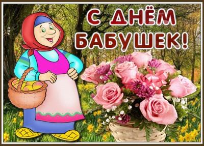 Картинка картинка с днем всех бабушек поздравляю