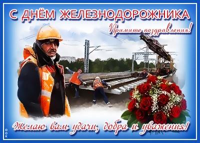 Картинка картинка с днём железнодорожника