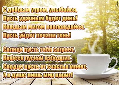 Открытка картинка с добрым утром и стихами