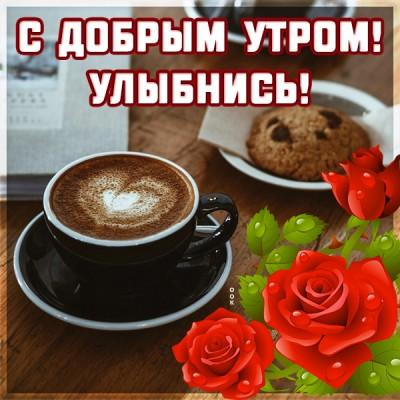 Открытка картинка с добрым утром, улыбнись