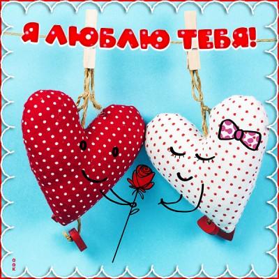 Открытка картинка с двумя сердечками