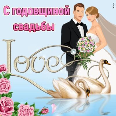 Картинка картинка с годовщиной свадьбы я вас поздравляю