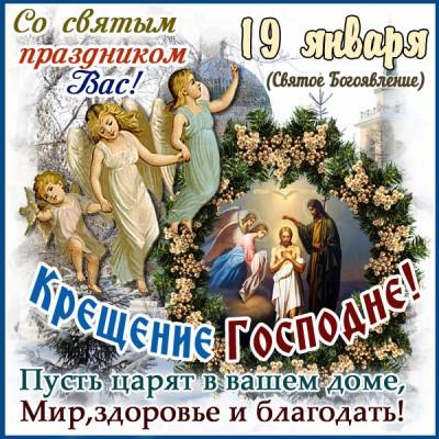 Открытка картинка с крещением всех поздравляю, радость вам желаю