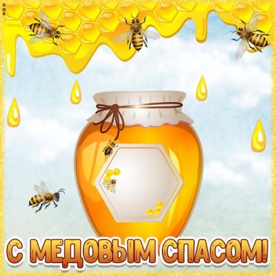 Открытка картинка с медовым спасом