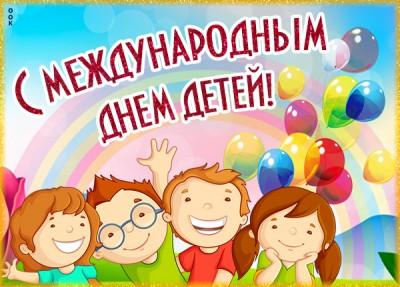 Картинка картинка с международным днем детей