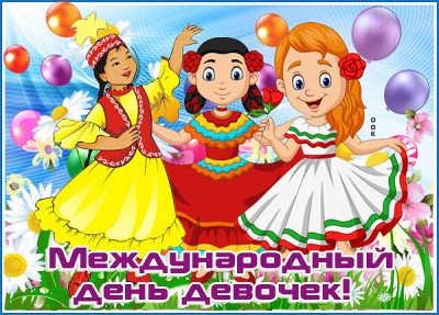 Открытка картинка с международным днем девочек