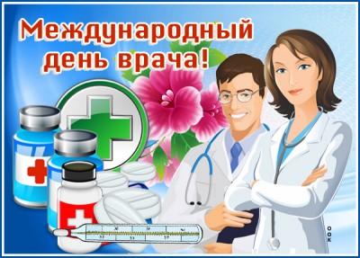 Открытка картинка с международным днем врача, спасибо за ваш труд