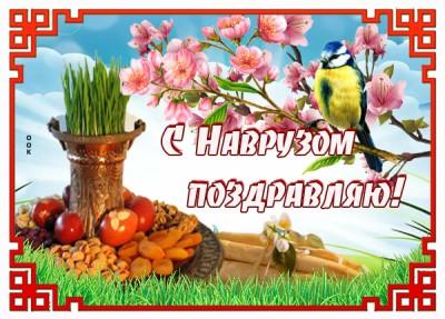 Открытка картинка с наврузом, с праздником весны