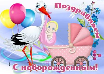 Открытка картинка с новорожденной девочкой