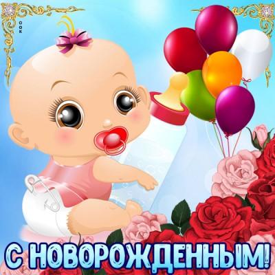 Картинка картинка с новорожденной дочкой