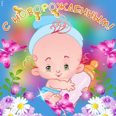 Открытка картинка с новорожденным для родителей