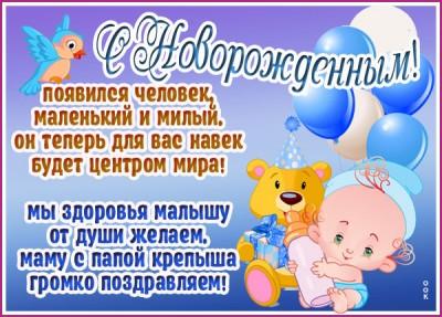 Картинка картинка с новорожденным со стихами