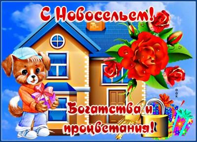 Картинка картинка с новосельем с розами