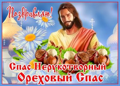 Открытка картинка с ореховым и хлебным спасом поздравляю
