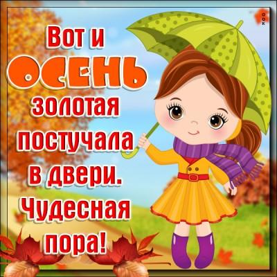 Картинка картинка с осенью с пожеланиями