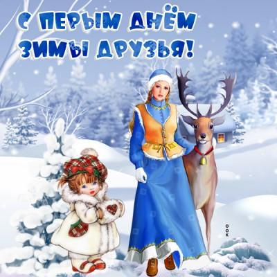Картинка картинка с первым днём зимы