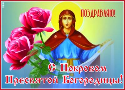 Открытка картинка с покровом пресвятой богородицы, с праздником друзья