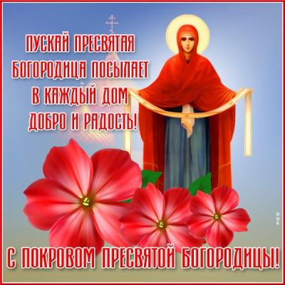 Открытка картинка с покровом пресвятой богородицы, желаю мира, добра, и счастья