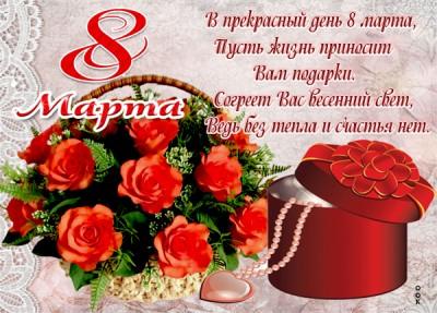 Картинка картинка с праздником 8 марта