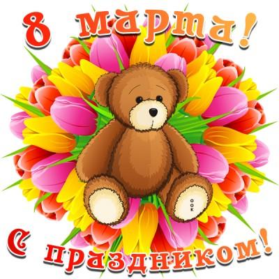 Открытка картинка с праздником 8 марта