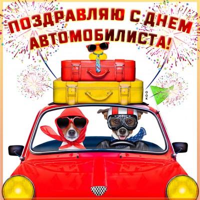 Открытка картинка с праздником автомобилиста
