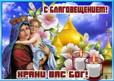Картинка картинка с праздником благовещения богородицы