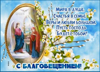 Открытка картинка с праздником благовещения поздравляю вас