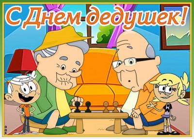 Открытка картинка с праздником дедушки