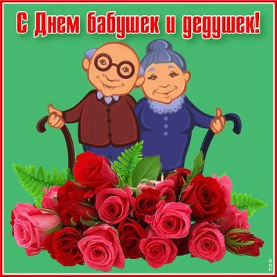 Открытка картинка с праздником день бабушек и дедушек