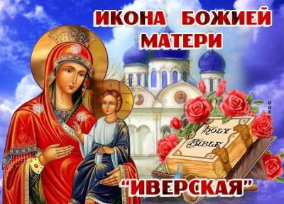 Картинка картинка с праздником иверской иконы божией матери