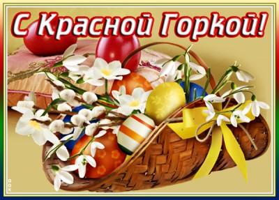 Открытка картинка с праздником красной горки