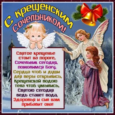 Картинка картинка с праздником крещения!