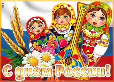 Картинка картинка с праздником лучшей страны в мире, с днем россии
