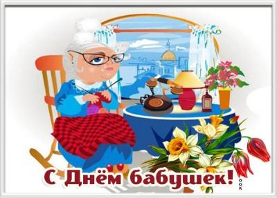 Картинка картинка с праздником любимая моя бабуля