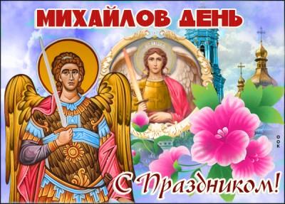 Открытка картинка с праздником михайлов день