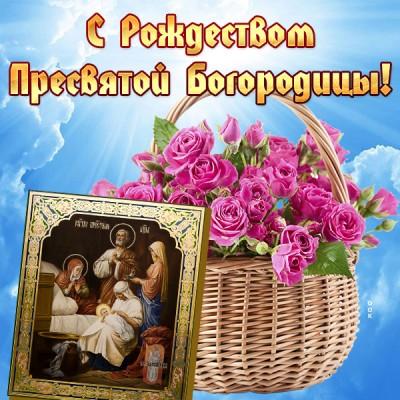 Открытка картинка с праздником рождества богородицы